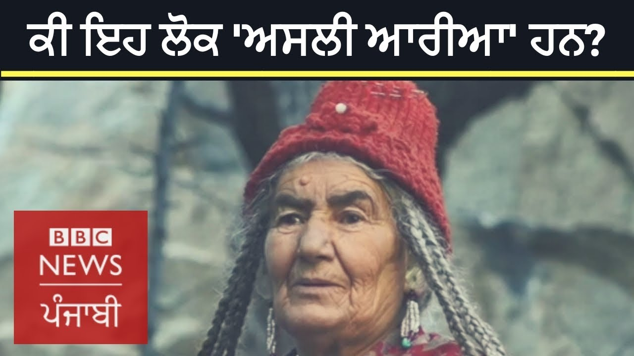 Are these the last 'Pure Aryans' of the world? | BBC News Punjabi