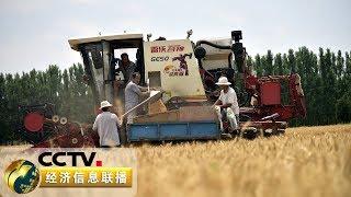 《经济信息联播》 20190609  CCTV财经