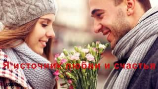 Аффирмации на любовь, счастливый брак