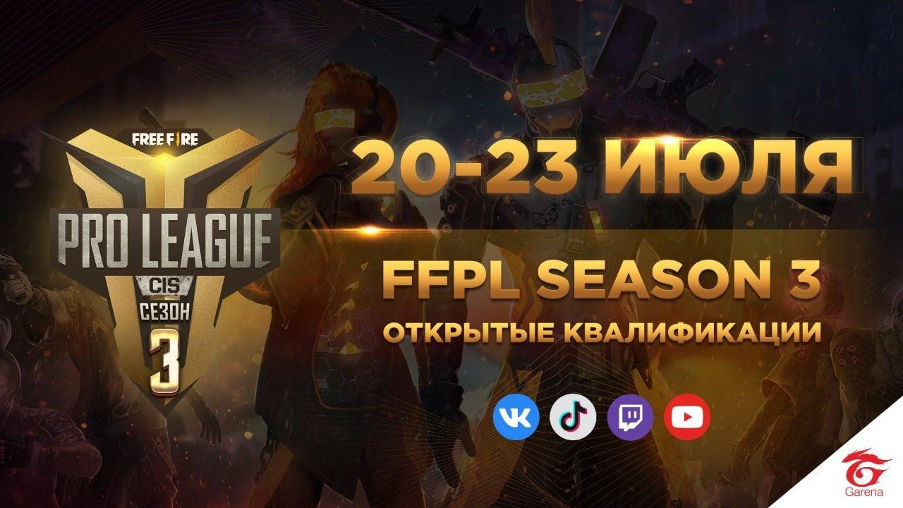 FFPL Season 3 | Онлайн квалификация | День 3