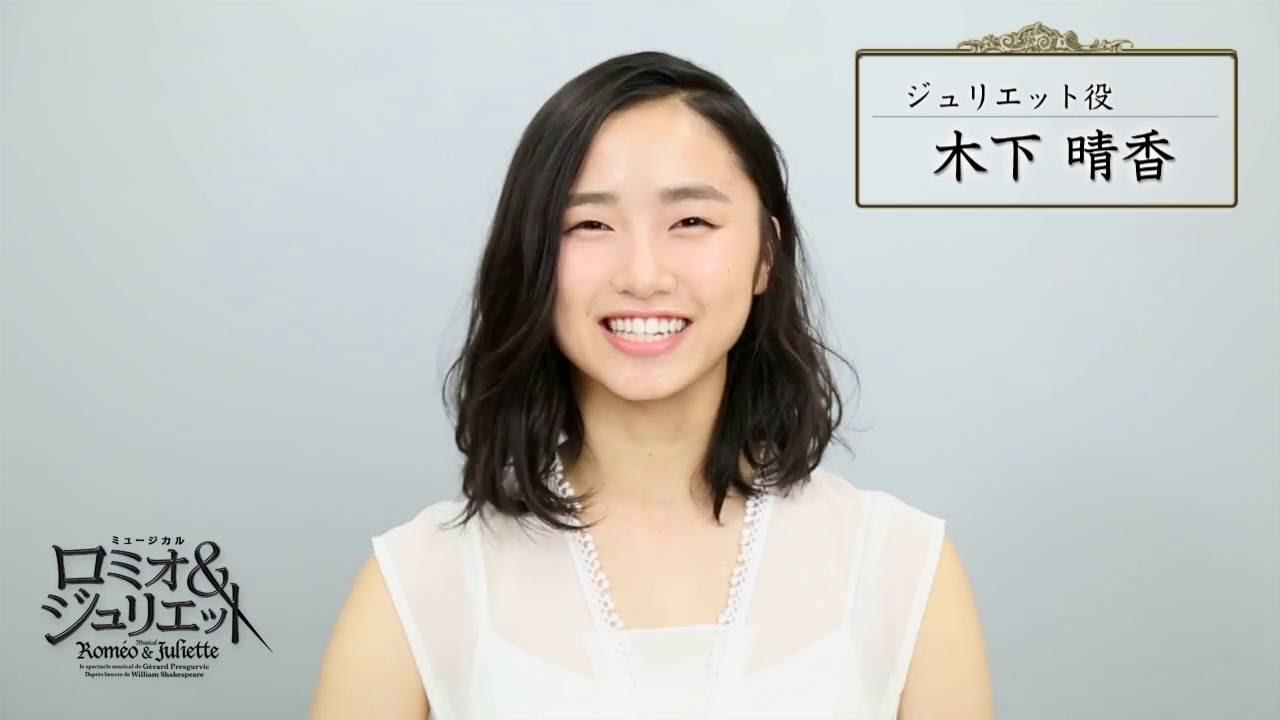 木下晴香(ジュリエット役)コメ...