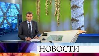 Выпуск новостей в 18:00 от 10.04.2020
