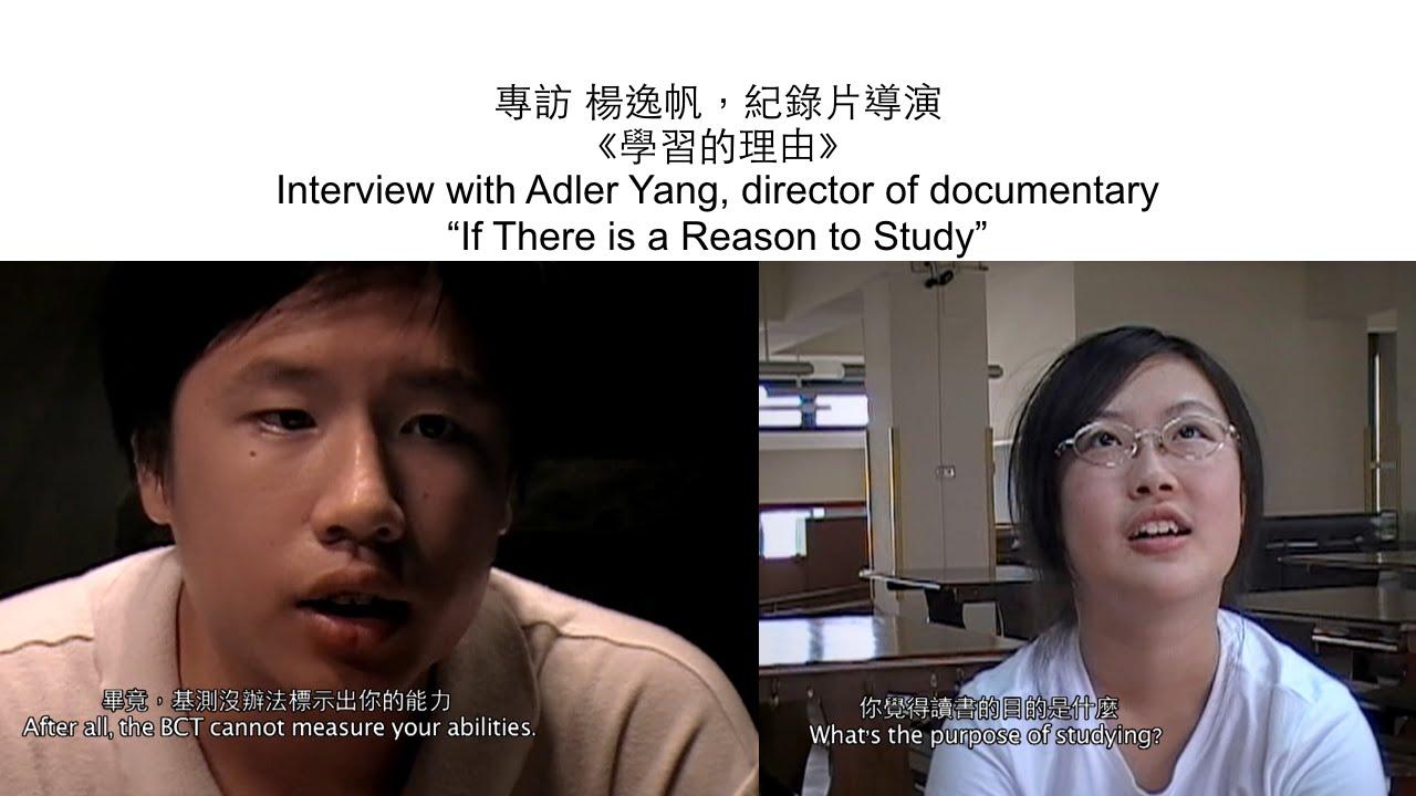 """專訪 楊逸帆導演《學習的理由》 Interview with Adler Yang director of """"If There is a Reason to Study"""" - YouTube"""