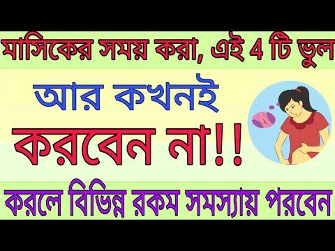 Download Irreguler Periods problem solved in bangla
