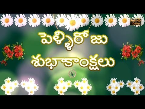 Happy Wedding Wishes in Telugu, Marriage Greetings, Telugu Quotes, Whatsapp Video Download