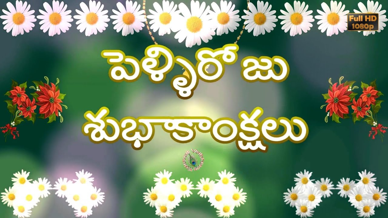 Happy Wedding Wishes In Telugu Marriage Greetings Telugu Quotes