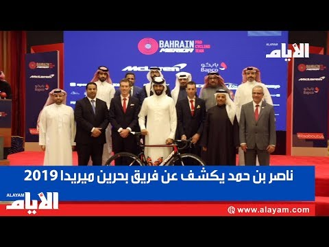 ناصر بن حمد يكشف عن فريق بحرين ميريدا 2019  - نشر قبل 24 دقيقة