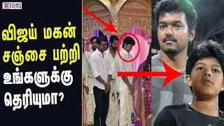 Vijay's son Sanjay debut In Movies : Know about actor Vijay son Sanjay   Vijay Vijay Family Vijay 61