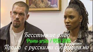 Бесстыжие (Бесстыдники) 9 сезон 6 серия - Промо с русскими субтитрами (Сериал 2011)