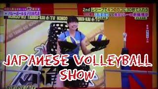Японское волейбольное шоу. Вы такого ещё не видели