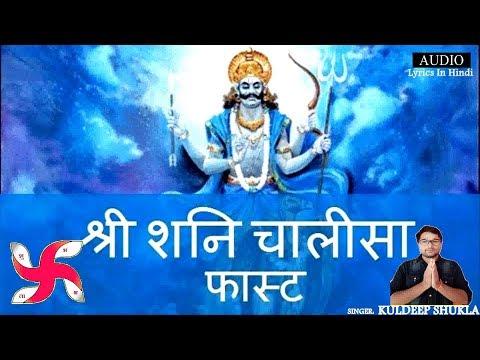 श्री शनि चालीसा फास्ट || Shani Chalisa Fast || Shani Dev Chalisa
