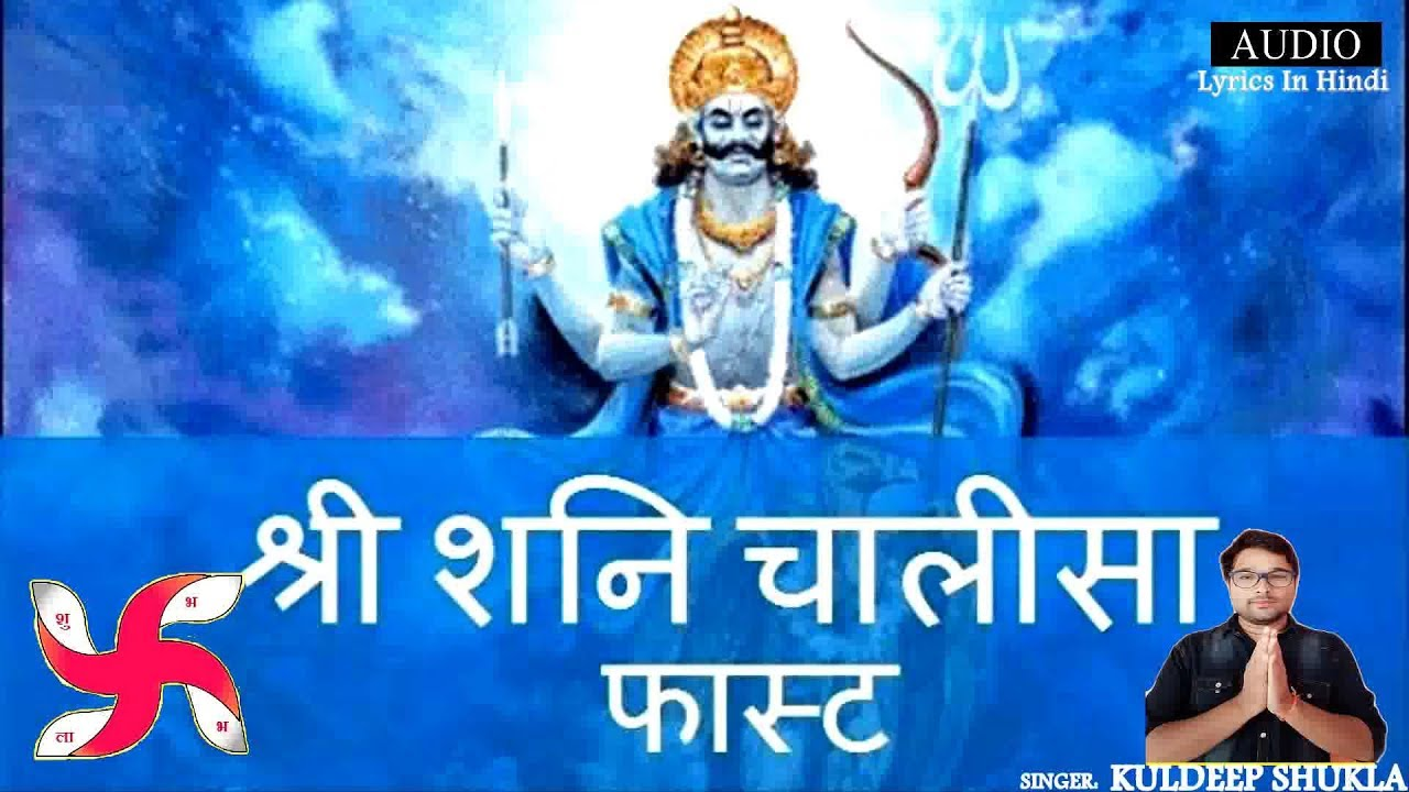 श्री शनि चालीसा | Shree Shani Dev Chalisa with Lyrics | Saturday Special