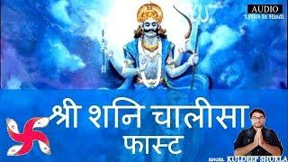 श्री शनि चालीसा फास्ट | Shani Dev Chalisa Fast | Lyrical Audio