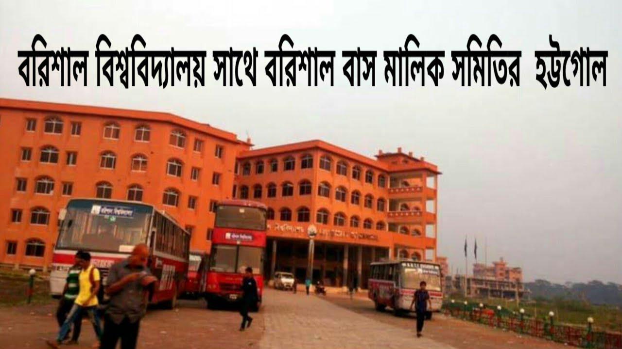 বরিশাল বিশ্ববিদ্যালয় সাথে বরিশাল বাস মালিক সমিতির হট্টগোল |University of Barishal | Bu | Sohel Molla