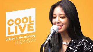 쿨룩 LIVE ▷ITZY(있지) '마.피.아. In the morning' /[정은지의 가요광장] KBS 210512 방송