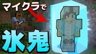 【マインクラフト】氷鬼をやってみた!凍ってしまうか!?(新ミニゲーム)