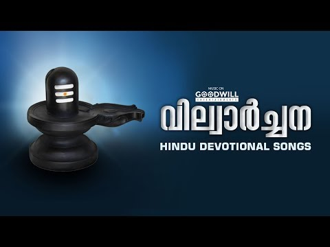 vilwarchana hindu devotional songs audio jukebox hindu bhakthi gaanangal