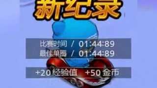 國服震撼紀錄 gf 麟濤 新s2 太空蜿蜒跑道 1 44 89 遊俠9 改