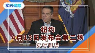 纽约州4月13日新闻发布会 第二场 实时翻译 2020.04.13