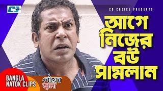 ভিডিওটি দেখলে আপনার বিয়ে করার শখ মিটে যাবে | Bouer Jala | Bangla Funny Scenne