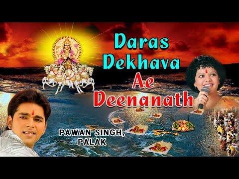DARAS DEKHAVA AE DEENANATH BHOJPURI CHHATH GEET BY PAWAN SINGH I FULL AUDIO SONGS JUKE BOX