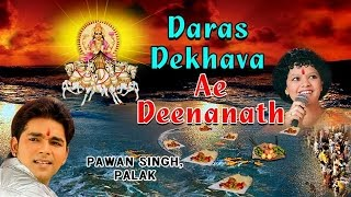 DARAS DEKHAVA AE DEENANATH BHOJPURI CHHATH GEET BY PAWAN SINGH I FULL AUDIO SONGS JUKE BOX