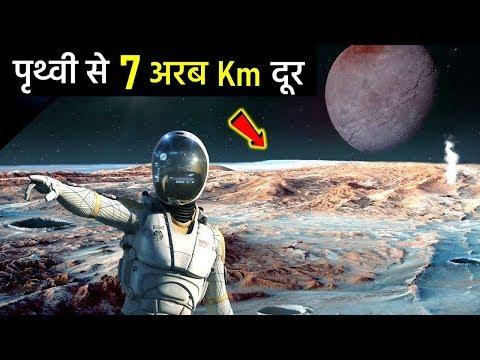 देखिए क्या होगा आपके साथ जब आप PLUTO पर Land करेंगे ? | What Would It Be Like To Stand On Pluto?