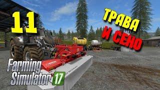 Farming Simulator 17 • Трава и сено #11