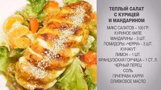 Теплый салат / Теплый салат с курицей / Салат с курицей / Салат без майонеза / Салат с мандаринами