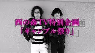 西の森TV特別企画『ギャンブル祭り』予告!!!