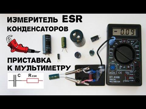 Прибор для измерения esr и емкости конденсаторов своими руками