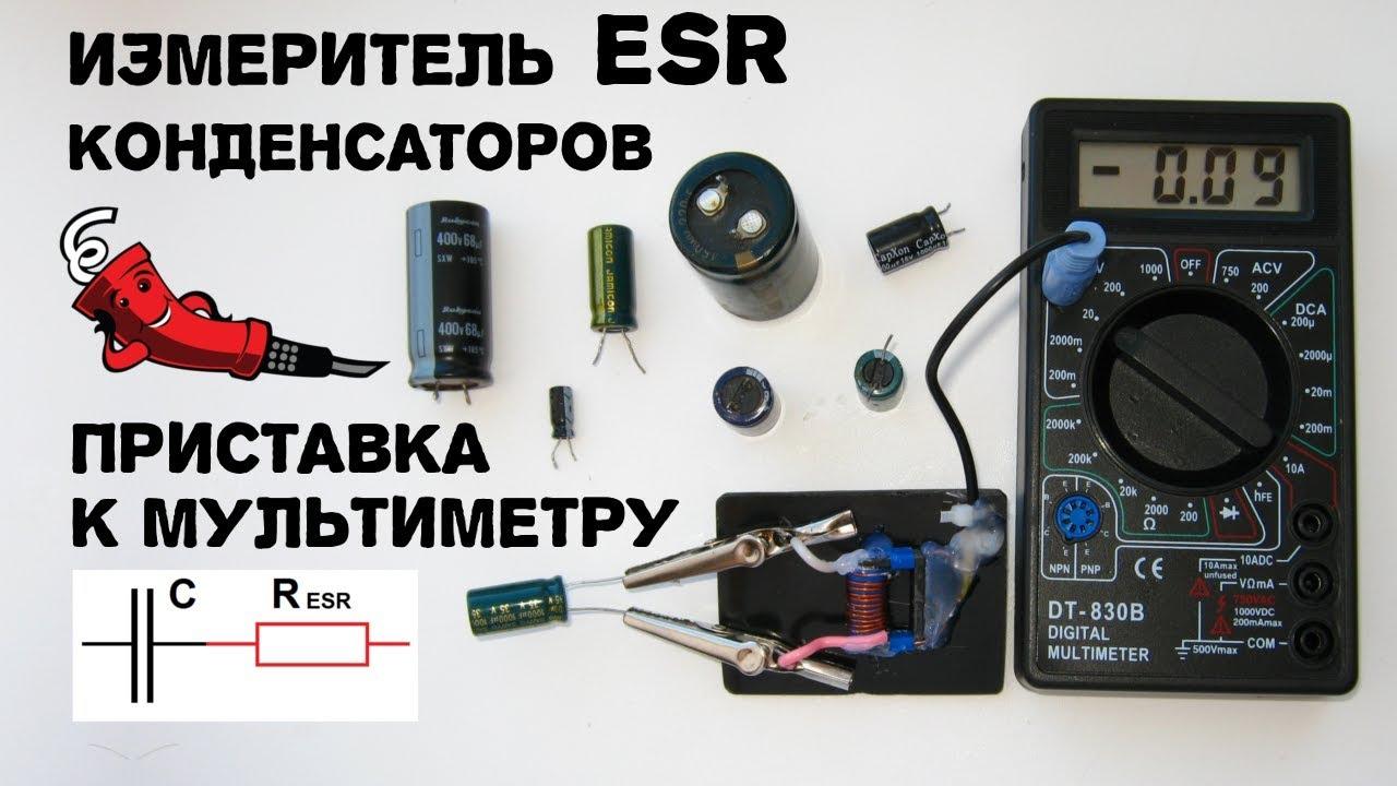 Прибор для измерения емкости конденсаторов своими руками фото 503