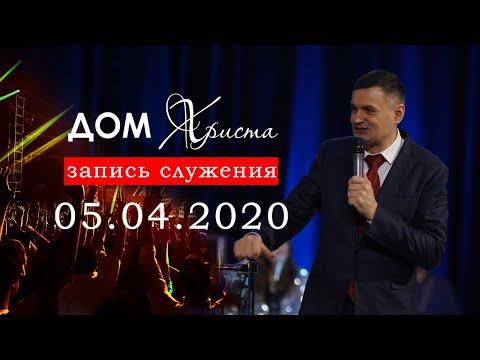 Прямая трансляция служения 05.04.2020