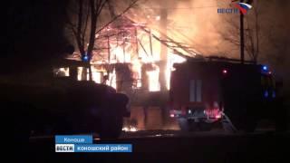 В Коноше очередной пожар...