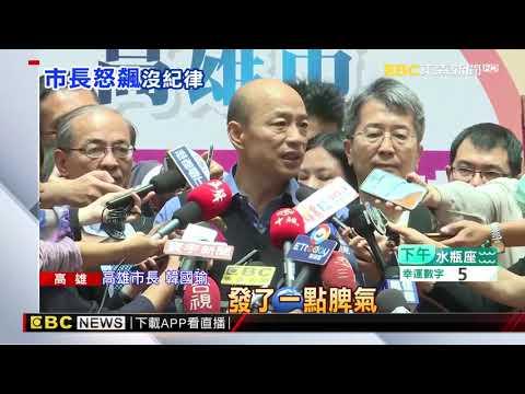韓國瑜生氣了 市會議上怒飆下屬 韓:沒有紀律