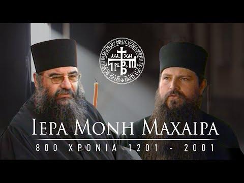 800 Χρόνια Μονής Μαχαιρά (1201-2001)
