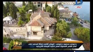 العاشرة مساء مع وائل الإبراشي حلقة 25-9-2016 حول ممتلكات مصرالمنهوبة في اليونان والهجرة الغير شرعية