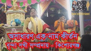 Ek nam Kirtan - বৃন্দা সখী সম্প্রদায় - কিশোরগঞ্জ