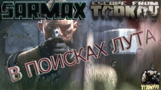 🔴Escape From Tarkov - Пр...