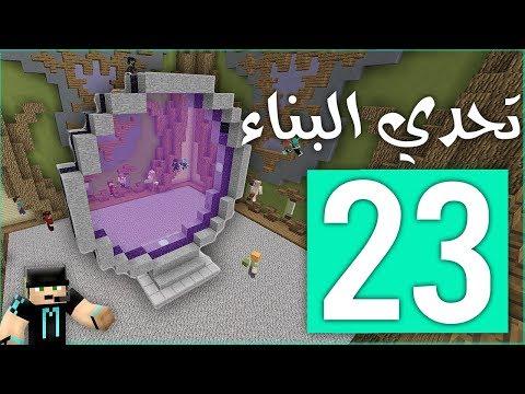 تحدي البناء 23# : بوابة النذر ( العملاقة ) ؟!