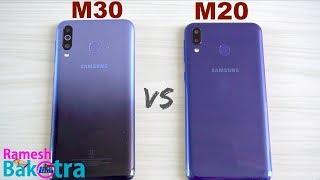 Samsung Galaxy M30 vs Galaxy M20 SpeedTest and Camera Comparison