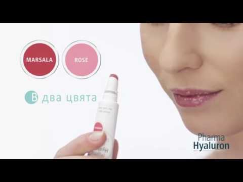 pharma hyaluron volume lip booster youtube. Black Bedroom Furniture Sets. Home Design Ideas