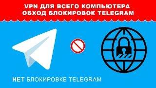 VPN для всего компьютера обход блокировок Telegram и любых программ