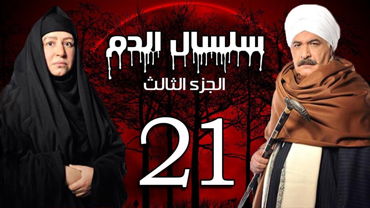 Selsal El Dam Part 3 Eps  | 21 | مسلسل سلسال الدم الجزء الثالث الحلقة