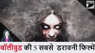 Top 5 Horror Movies Of Bollywood (बॉलीवुड की 5 सबसे  डरावनी फिल्में)