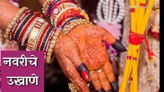 Marathi Ukhane | मराठी उखाणे | ukhane by Marathi Gruhini