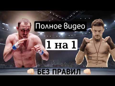 Чоршанбе Чоршанбиев и Тимур Никулин вышли 1на1 . Полное видео!