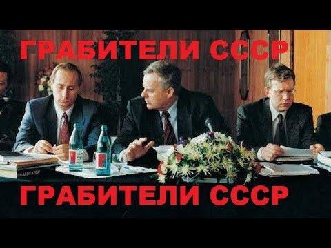 Путин, Собчак, Чубайс-первые грабители СССР!
