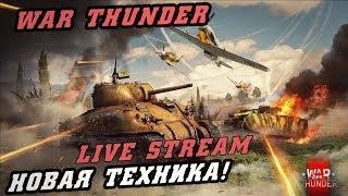 Новинки в War Thunder и лучшие Тактики! / Видео