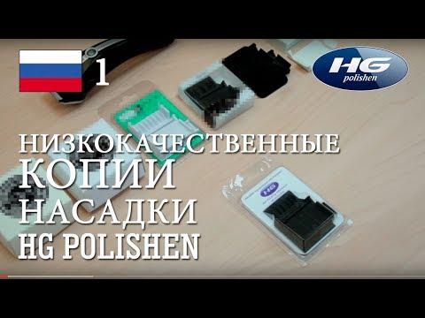 Копии насадки HG polishen